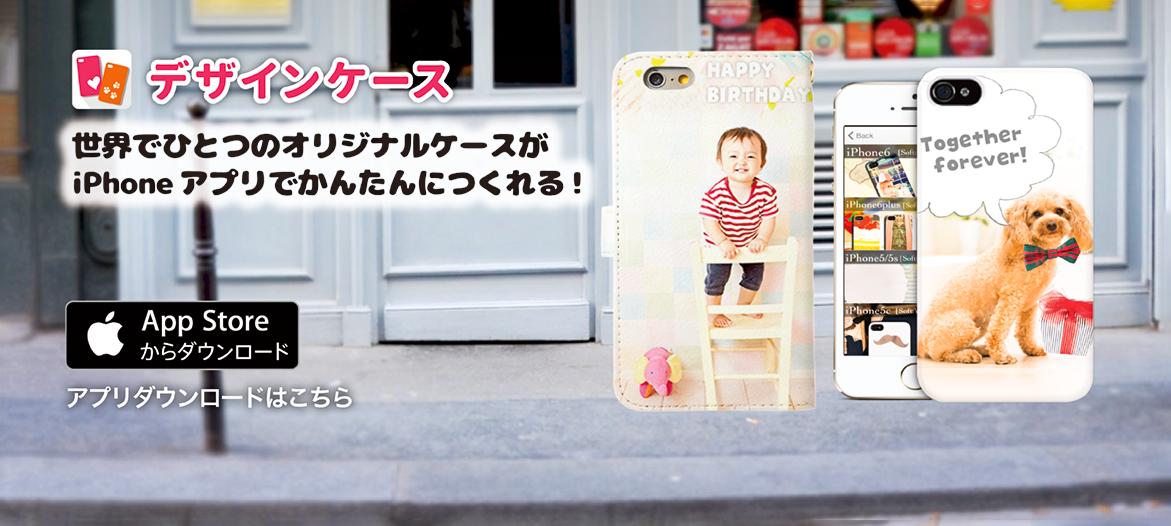 世界でひとつのiPhoneケースをアプリで簡単に